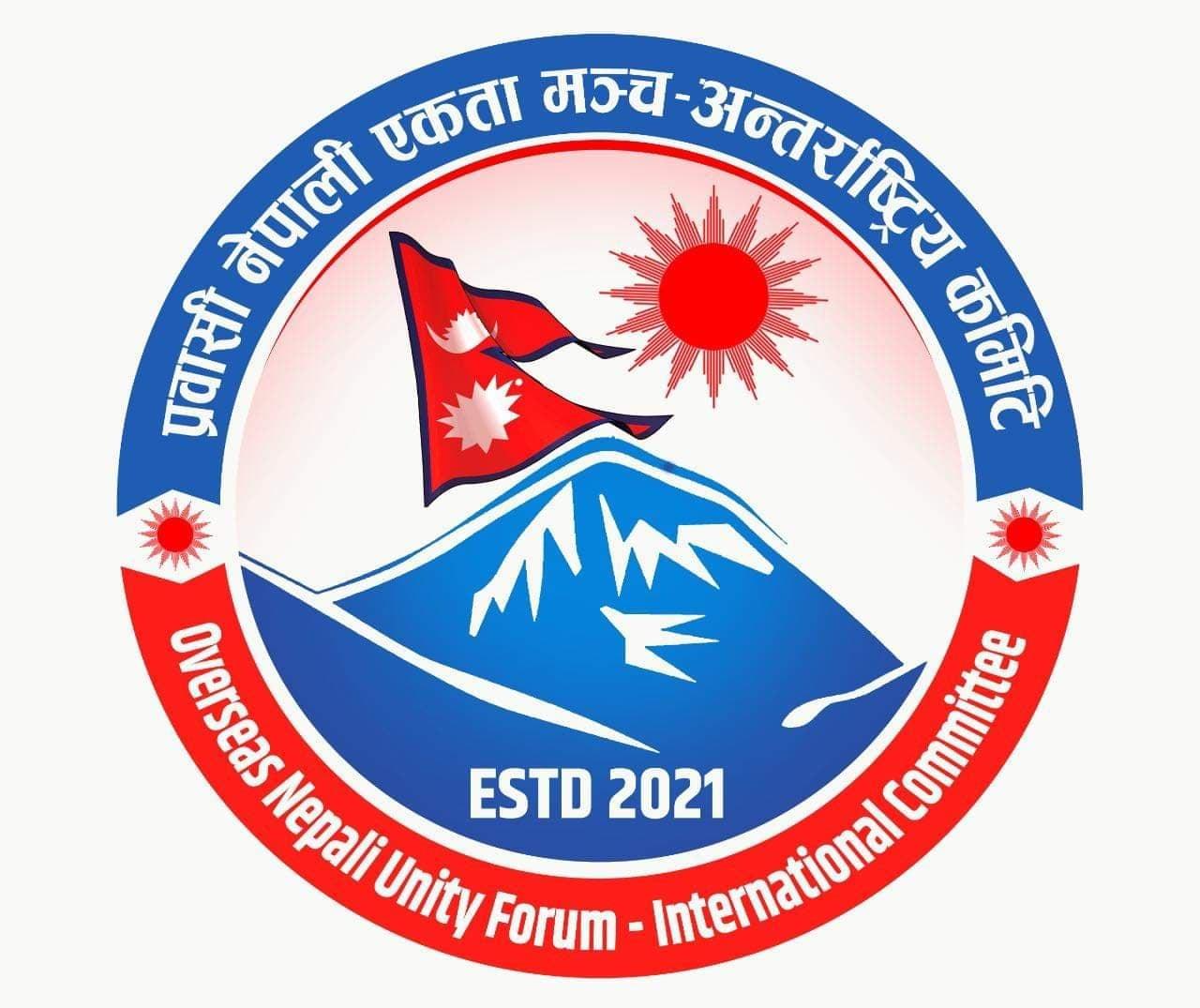 प्रवासी नेपाली एकता मञ्च युरोपले ५० लाखको 'कोभिड च्यालेञ्ज फन्ड' बनाउने