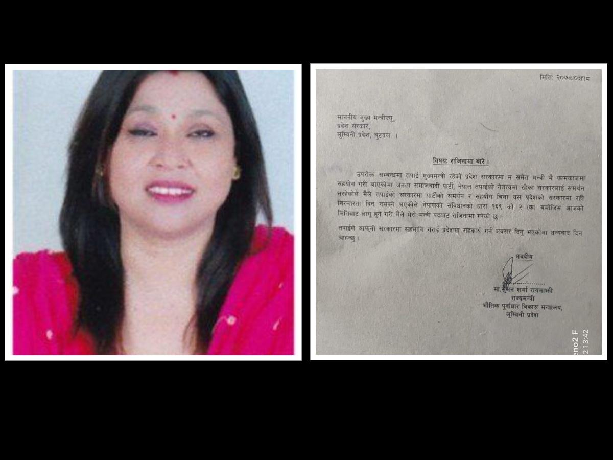 लुम्बिनी प्रदेशकी भौतिक पूर्वाधार राज्यमन्त्री सुमन शर्माद्वारा पदबाट राजीनामा