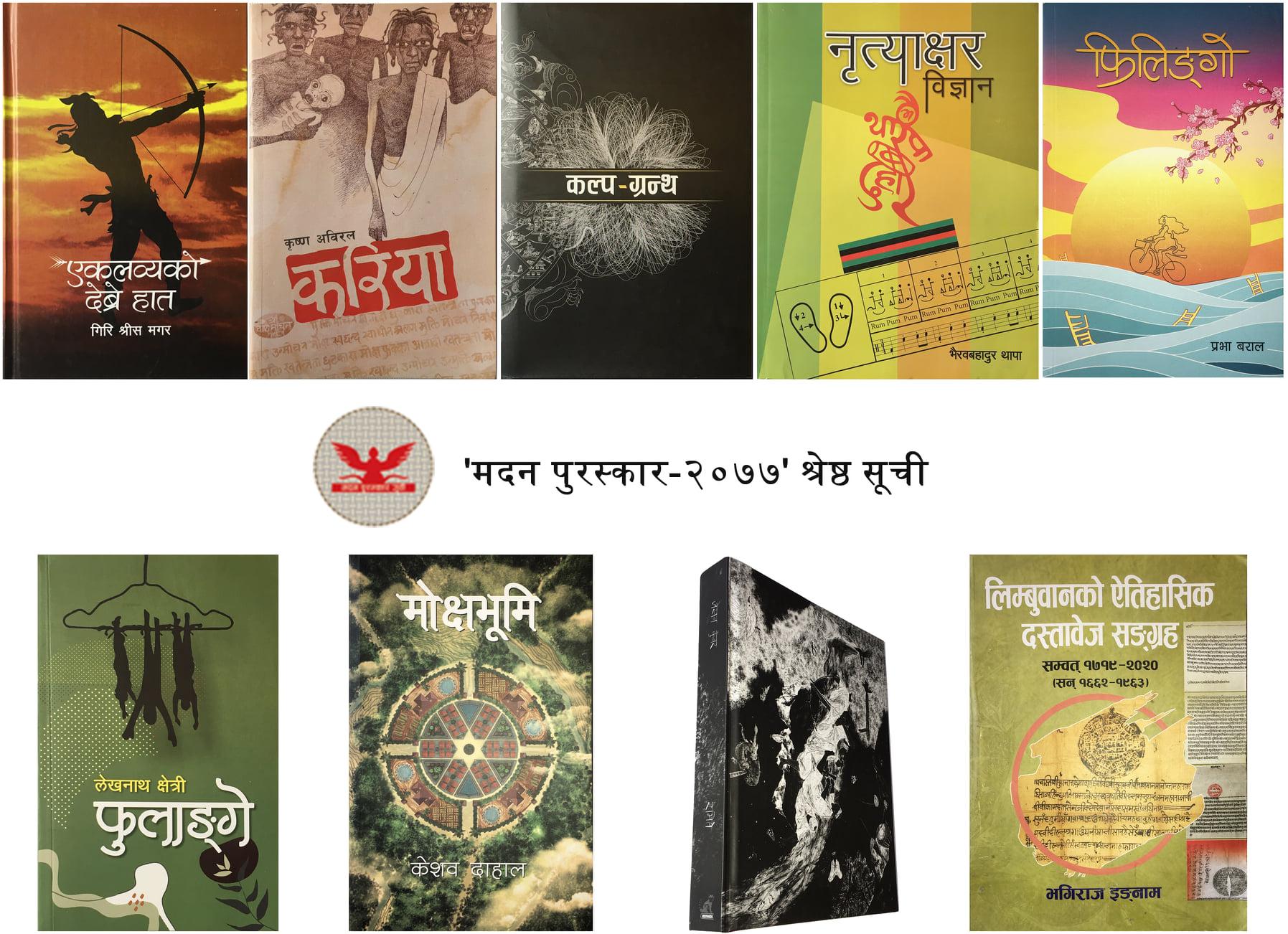 मदन पुरस्कारको प्रारम्भिक सूचीमा ९ पुस्तक