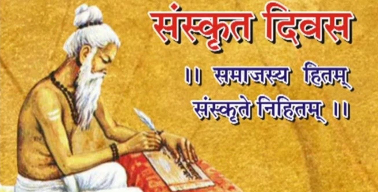 चौथो विश्व संस्कृत दिवस विभिन्न कार्यक्रम गरी मनाइँदै